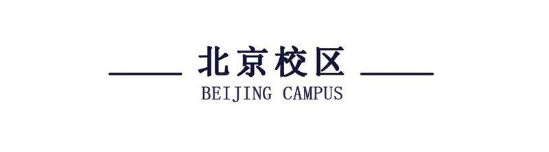 北京校區.jpg