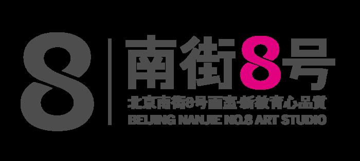南街8號畫室logo
